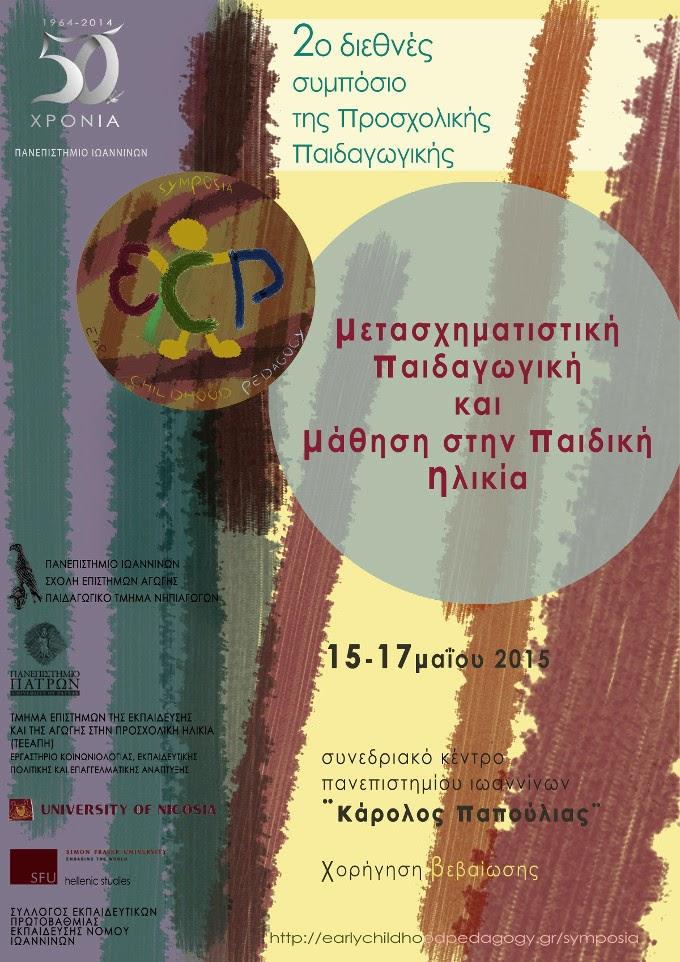 2ο διεθνές συμπόσιο της Προσχολικής Παιδαγωγικής
