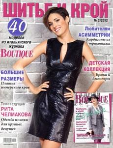 Шитье и крой № 2 2012