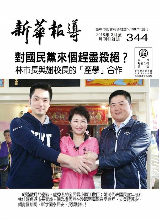 新華報導2018年3月號第344期