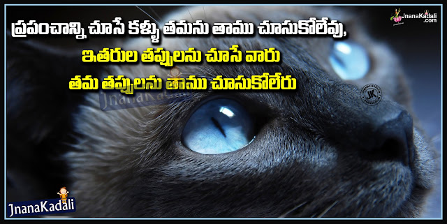 Here is a Telugu Language Top Motivated Quotations for All, Telugu Jnanam Quotations online, Popular Telugu Jnana Telugu Messages, Telugu Inspiring Motivated  Lines for Friends, Every Thing Quotations in Telugu, Telugu Popular and Best Lines for Good Friends online, Hard Work Quotes and Sayings in Telugu Language.