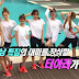 T-ara on KBS' 'Let's Go Dream Team 2' (English Subbed)