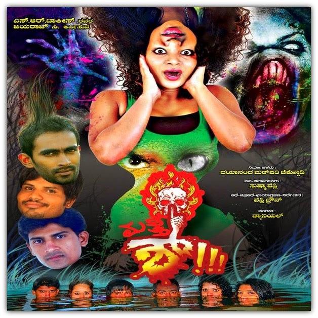 R Rajkumar Poster Kannada Mp3 Songs: Mat...