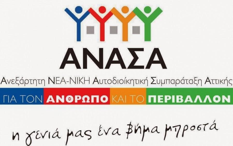 Διακήρυξη ΑΝΑΣΑ : Αντώνης Γάκης