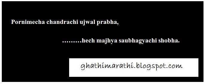 marathi ukhane in english29