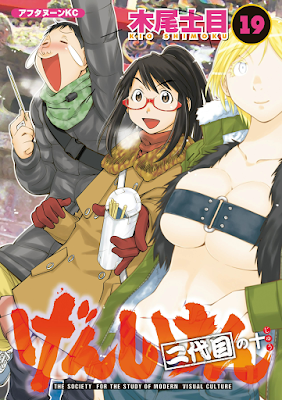 げんしけん 第01-19巻 [Genshiken vol 01-19] rar free download updated daily