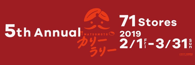 「松本カリーラリー」松本のカレースタンプラリー 公式ブログ