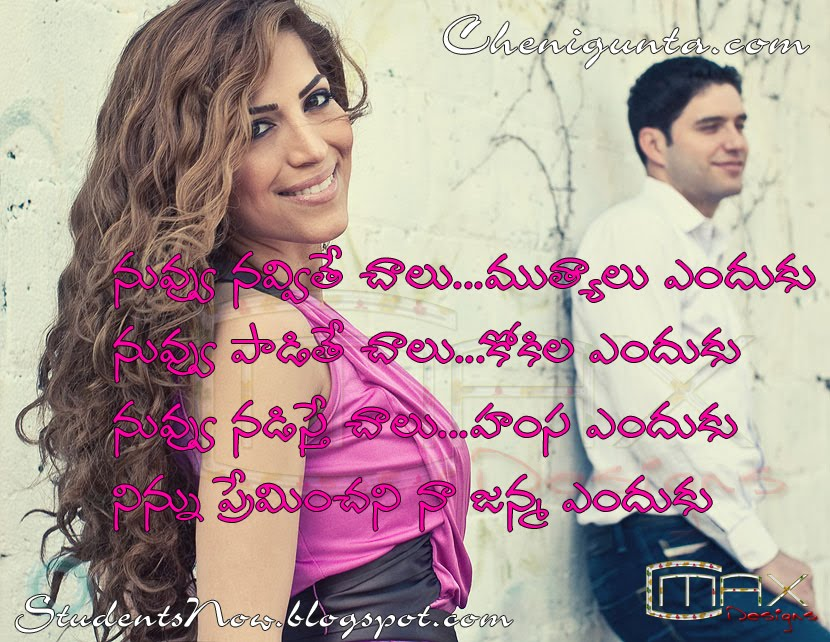 Beautiful New Telugu Love Quote,Telugu Love Quotes, Telugulo ...