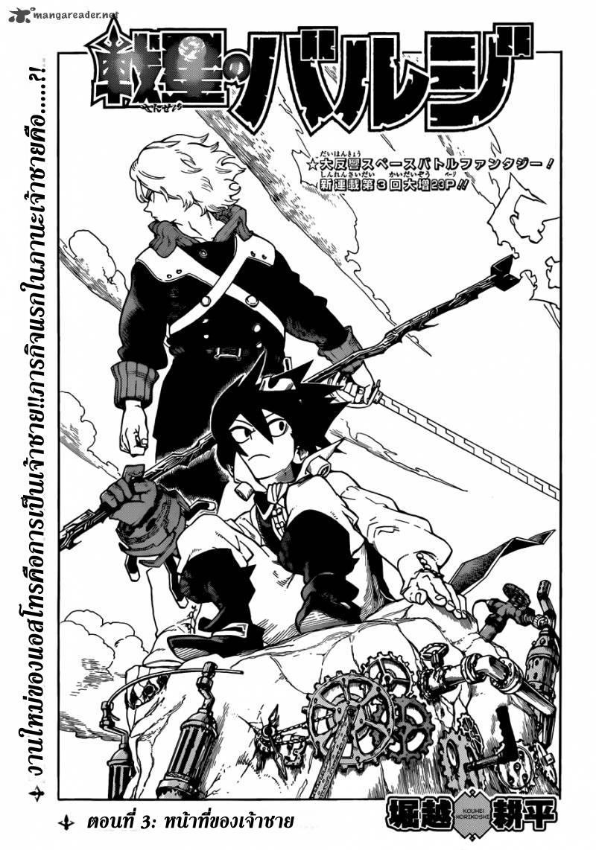 อ่านการ์ตูน Sensei no bulge 3 ภาพที่ 1