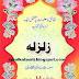 Zalzala by Arshad ul Qadri