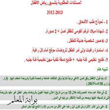 نتيجة تنسيق المدارس التجريبية والحضانات بمحافظة الاسكندرية , رياض الأطفال للعام الدراسي - 2013/2012