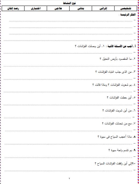 شيتات المجموعة المدرسية لمادة اللغة العربية للصف الثالث الابتدائى على هيئة صور للمشاهدة والتحميل The%2Bfirst%2Bunit%2B3%2Bprime_002