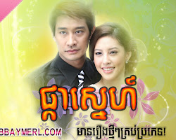 [ Movies ] Phka Sne - Thai Drama In Khmer Dubbed - Thai Lakorn - Khmer Movies, Thai - Khmer, Series Movies