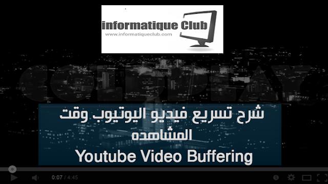 شرح تسريع فيديوهات اليوتيوب وقت المشاهده Youtube Buffering