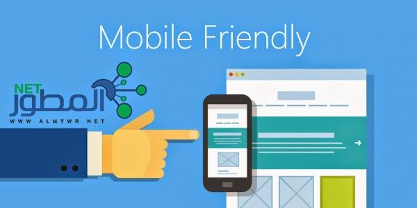 دليل شامل حول سيو الهواتف الذكية Mobile SEO Friendly