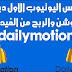 شرح عمل حساب على موقع رفع الفيديو منافس يوتيوب موقع ديليموشن ديلى موشن dailymotion