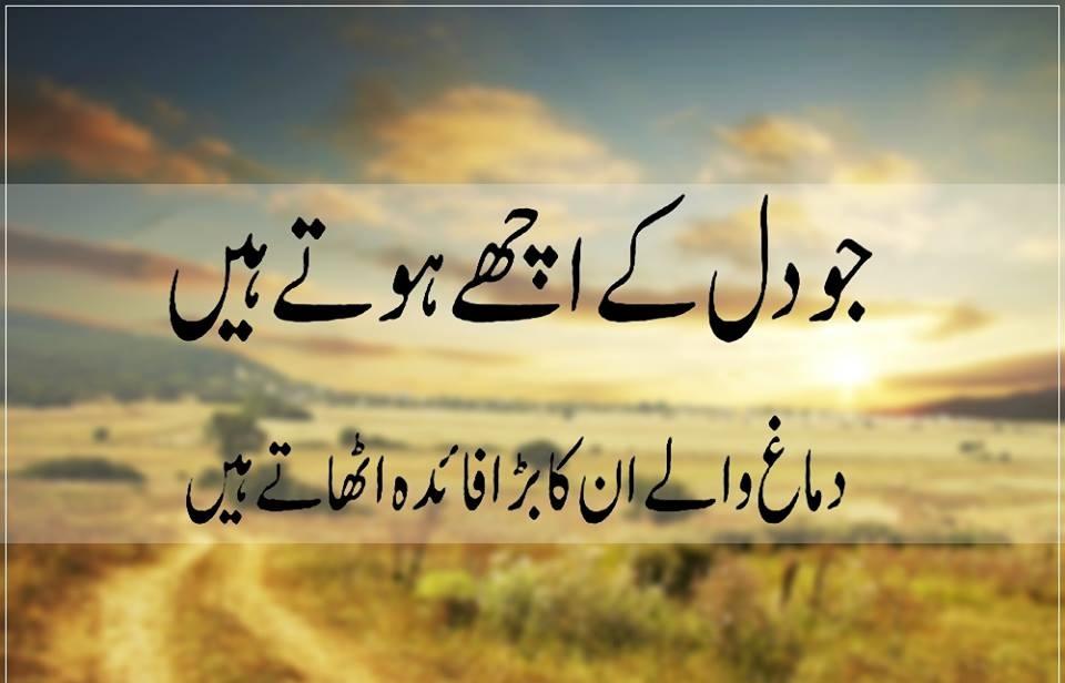 Urdu Shayari In English shayari urdu images,urdu shayari with picture ...