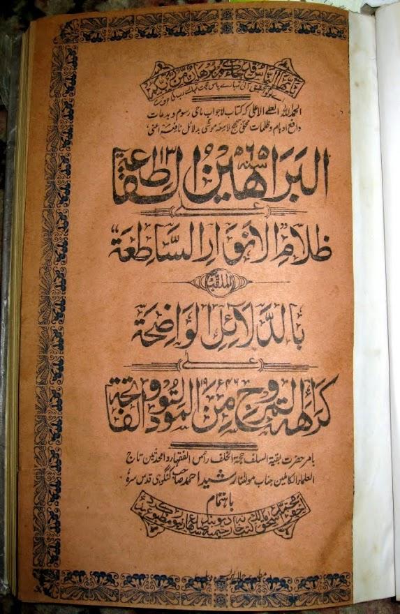 Baraaheen-e-Qaati'ah