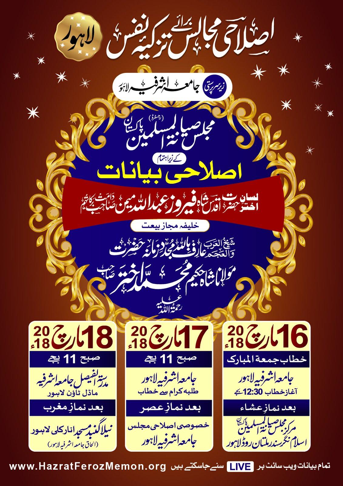 16-18 March 2018 Lahore Safer :Hazrat Aqdas Shah Feroz Memon sb db