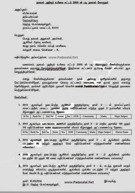 Requesting Letter Meaning In Tamil