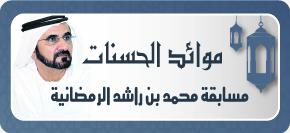 مسابقة محمد بن راشد الرمضانية 2017 (موائد الحسنات)