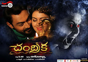 Chandrika movie first look-thumbnail-5