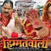Himmatwali Bhojpuri Movie Second Poster Feat Rani Chatterjee