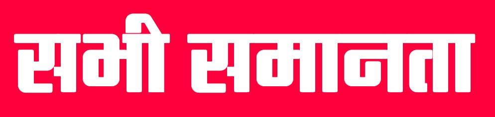 Sabhi Samanta