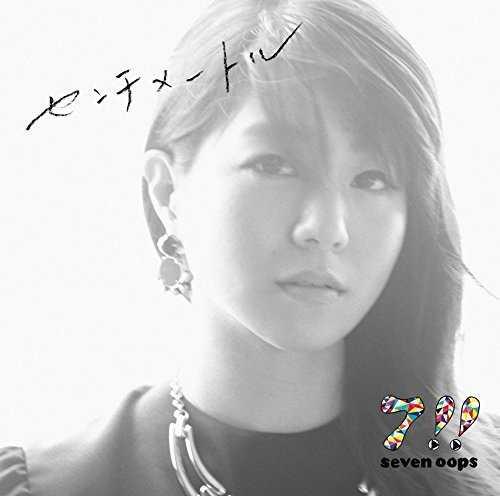[Single] 7!! – センチメートル (2015.10.21/MP3/RAR)