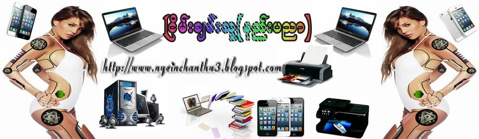 http://www.nyeinchanthu3.blogspot.com