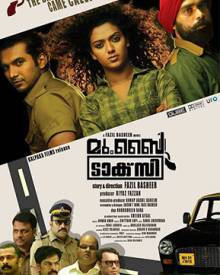 Watch Mumbai Taxi (2015) DVDRip Malayalam Full Movie Watch Online Free Download