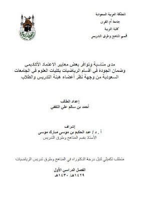 مدى مناسبة وتوافر بعض معايير الاعتماد الأكاديمي وضمان الجودة في أقسام الرياضيات بكليات العلوم في الجامعات السعودية من وجهة نظر أعضاء هيئة التدريس والطلاب - رسالة دكتوراه