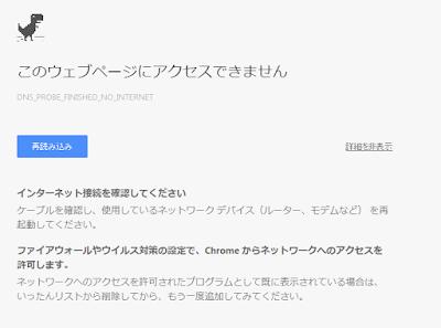 Chrome に表示されたエラーメッセージ DNS_PROBE_FINISHED_NO_INTERNET