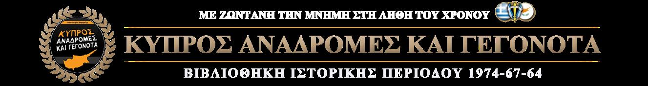 ΚΥΠΡΟΣ  ΑΝΑΔΡΟΜΕΣ ΚΑΙ ΓΕΓΟΝΟΤΑ