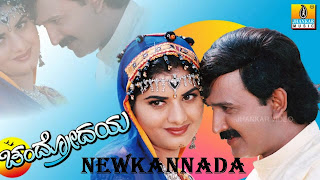 Chandrodaya (2000) Kannada Movie mp3 songs Download