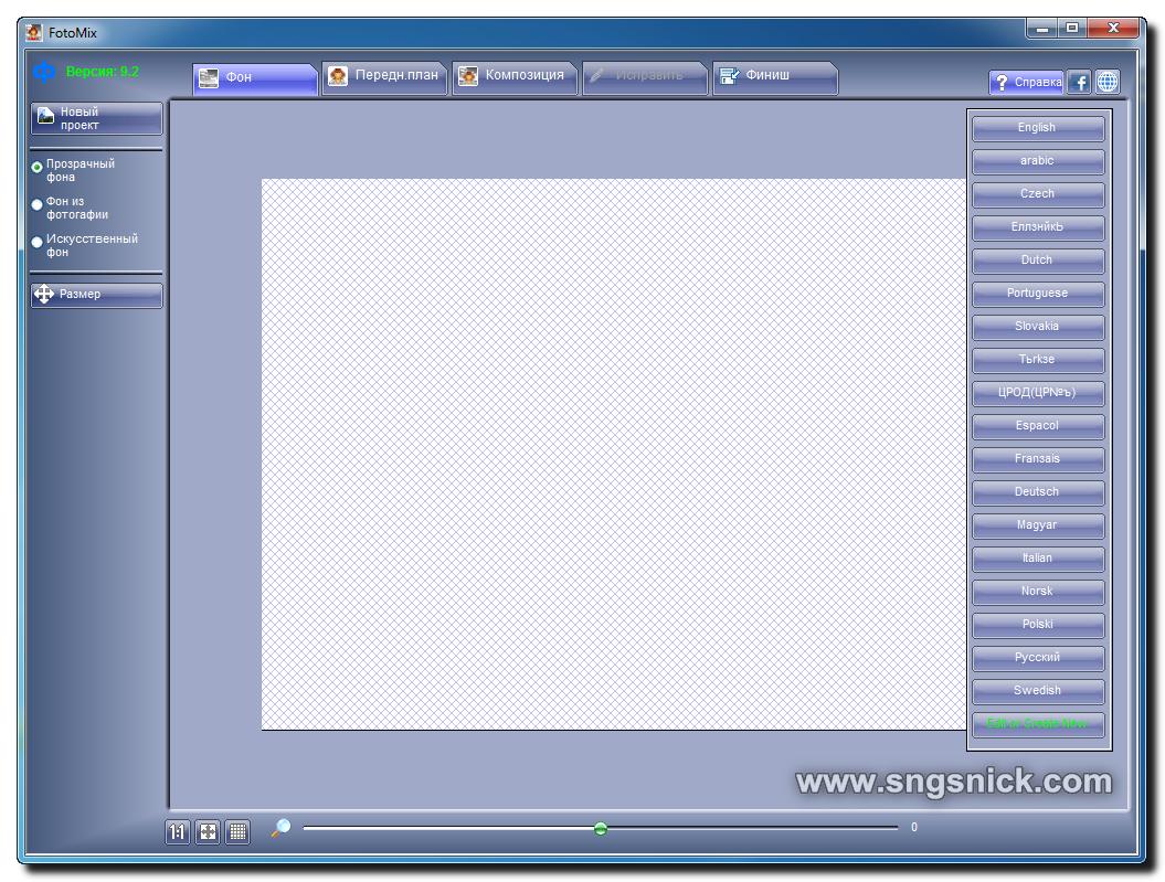 FotoMix 9.2.7. Выбор языка