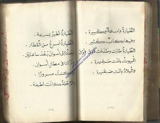من كتاب القراءة القديم زمان
