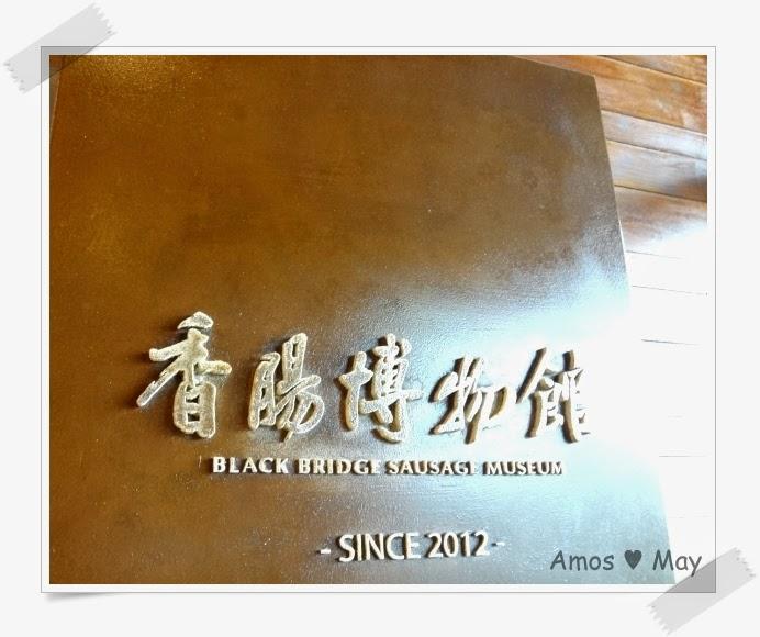 台南景點推薦-黑橋牌香腸博物館-Since 2012
