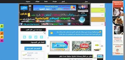 قالب عالم العرب حصريا مبدعي الويب