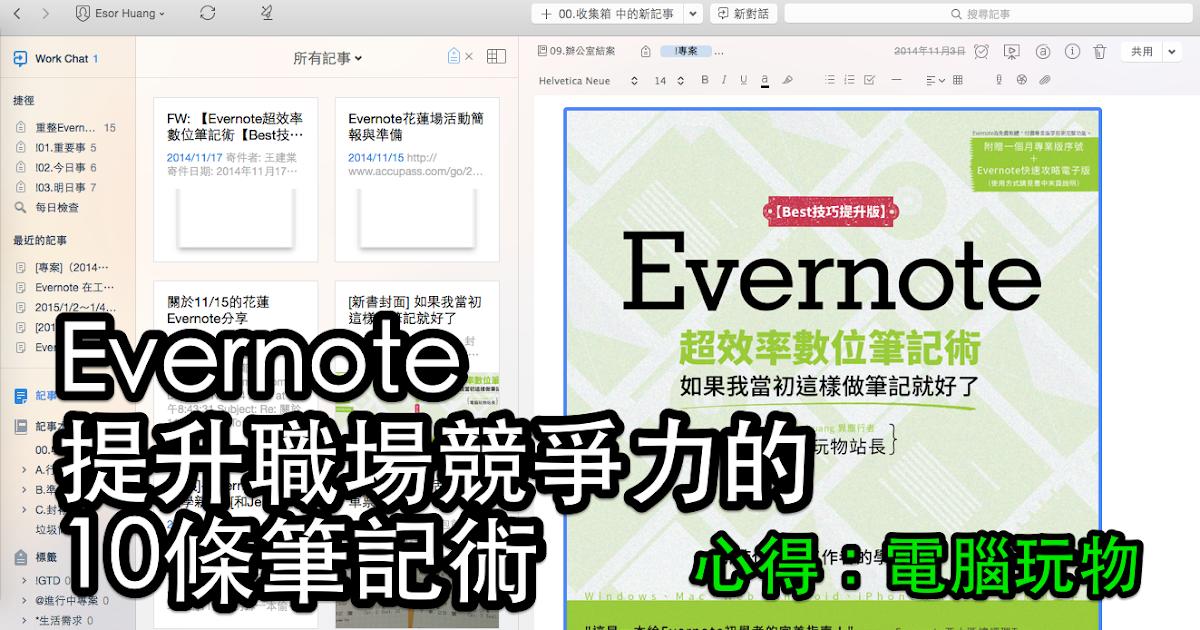 活用 Evernote 改變職場工作效率的 10 條關鍵筆記術
