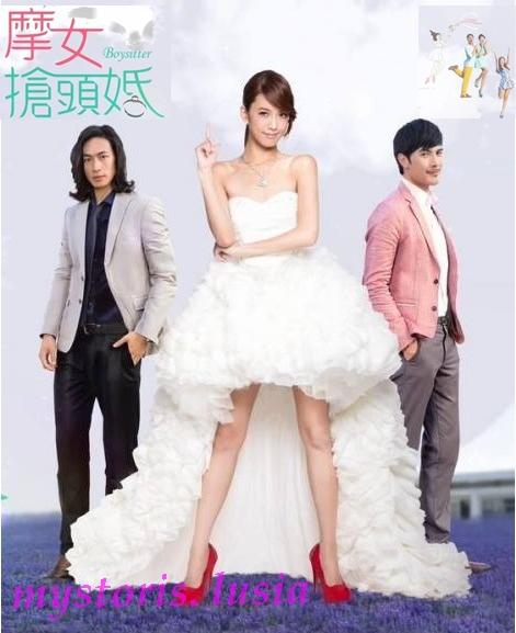My Stories: Sinopsis Drama Taiwan : Sinopsis Boysitter