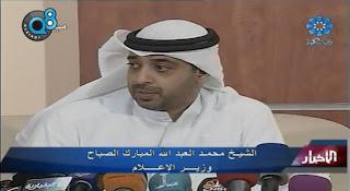 مؤتمر صحفي لوزراء حكومة جابر المبارك عن تنفيذ حكم بطلان مرسوم حل مجلس٢٠٠٩
