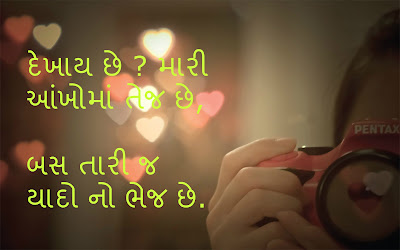 Gujarati Love Quotes