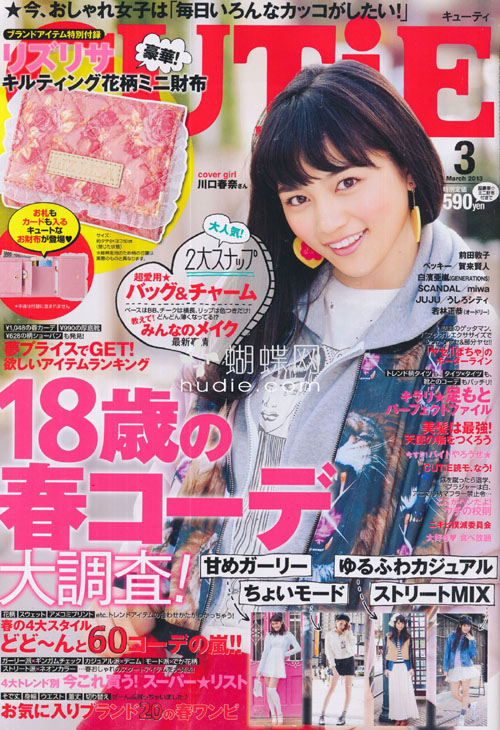 CUTiE (キューティ) March 2013 Haruna Kawaguchi 川口春奈