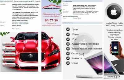 примеры дизайна групп во вконтакте