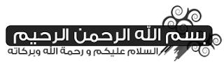 باسم الله الرحمان الرحيم مدونة سوس