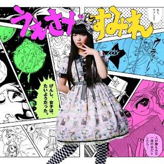 Sumire Uesaka 上坂すみれ - Genshi, Jyoshi wa, Taiyo datta げんし、女子は、たいようだった。