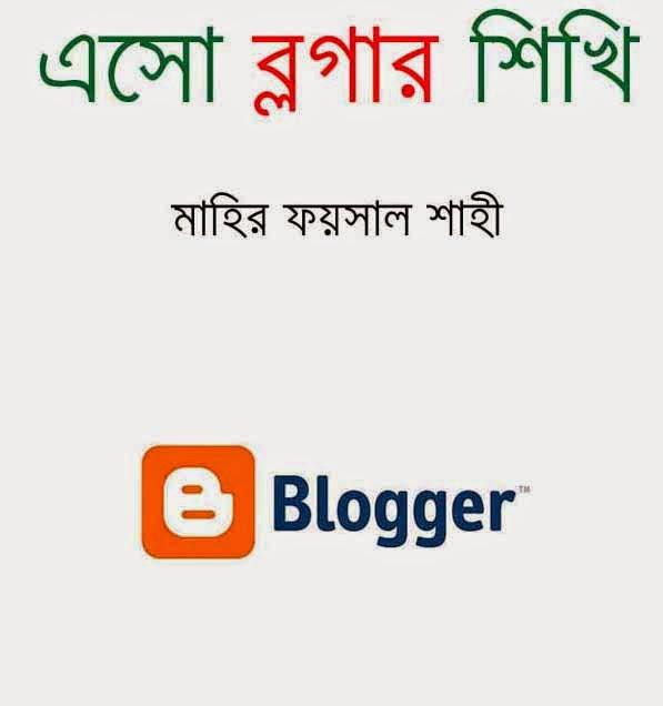 bangla computer learning book