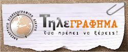 ΕΝΗΜΕΡΩΤΙΚΟ ΣΑΙΤ