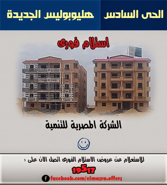 immediate delivery property in new heliopolis city near to sherouk
