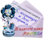 """Галерея """"С игольницей и дело спорится"""""""